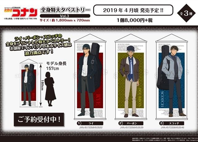 『名探偵コナン』等身大タペストリー第3弾が発売決定