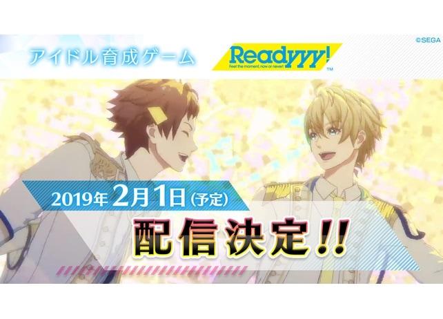 ゲーム『Readyyy!(レディ)』配信日が2月1日に決定