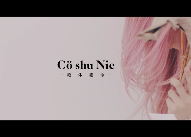 Cö shu Nie歌う『約束のネバーランド』EDテーマのMV公開