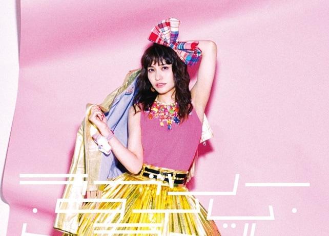 中島愛10周年カバーミニアルバムが1月28日発売