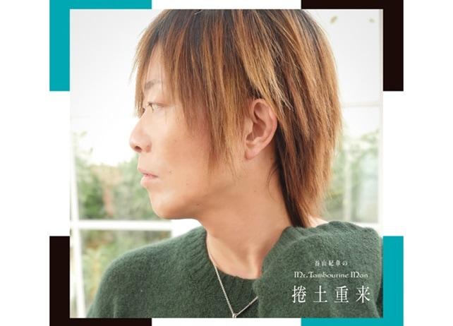 2月27日発売のDJCD「谷山紀章のMr.TM」より特典DVDの視聴動画が公開