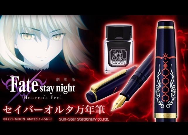 劇場版『Fate/stay night [HF]』の万年筆第二弾が登場
