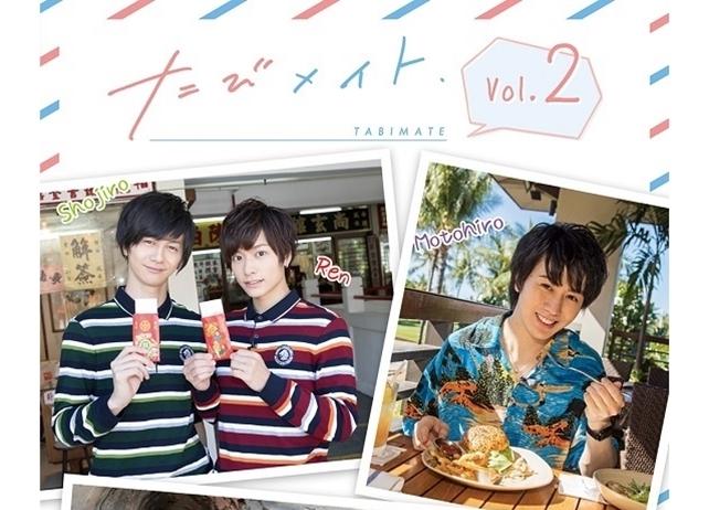 『たびメイト』DVD第2巻発売記念イベント開催決定
