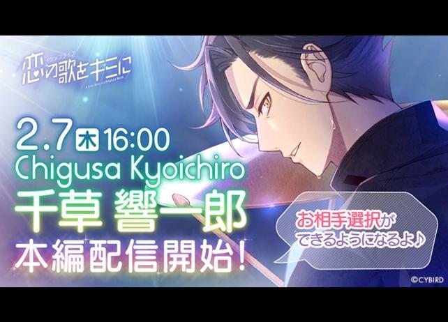 『イケメンライブ』伊東健人がCVを務める千草響一郎の本編ストーリーが2月7日配信決定