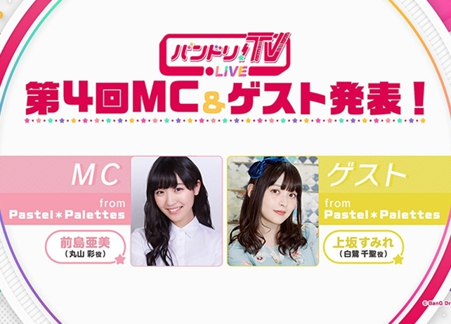 「バンドリ!TV LIVE」第4回放送に前島亜美&上坂すみれが出演決定