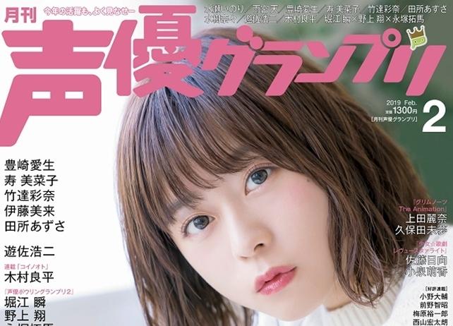 声優・水瀬いのりが表紙の『声優グランプリ』2月号が1月10日発売