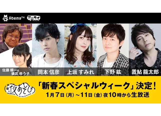 『声優と夜あそび』特別企画が1月7日~11日に開催