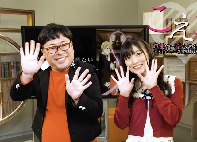 冬アニメ『かぐや様は告らせたい』古賀葵出演のスペシャル番組が放送決定