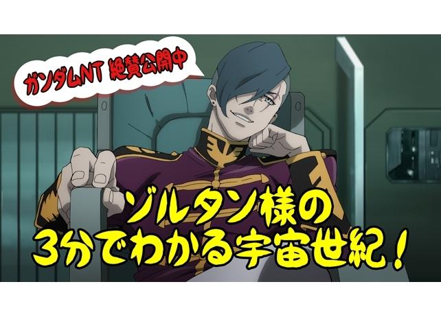 『ガンダムNT』ゾルタン(CV:梅原裕一郎)による解説動画が公開