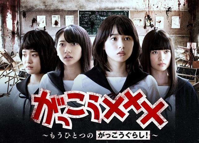 映画『がっこうぐらし!』桜井日奈子さん主演の前日譚が配信