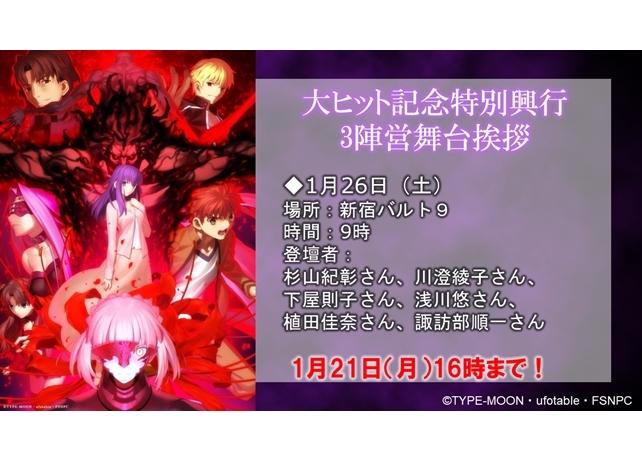 声優・杉山紀彰らが登壇する劇場版「Fate[HF]」3陣営舞台挨拶が実施決定