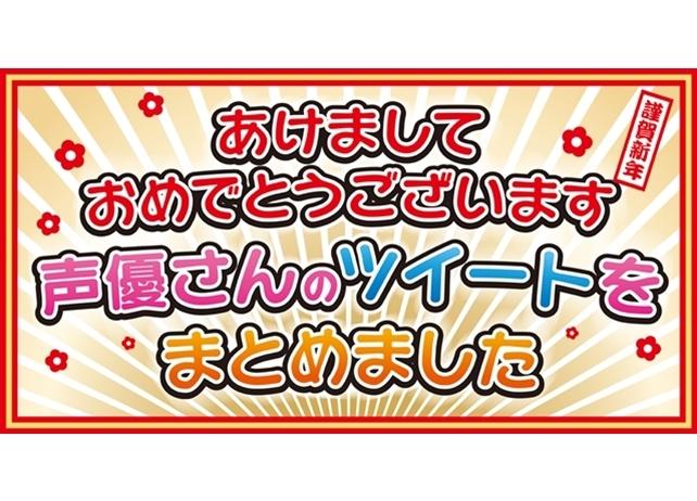 声優あけおめツイートまとめ【2019年】
