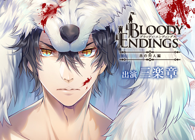 CD同時配信!シチュCD『Bloody Endings 赤の狩人編』(出演声優:三楽章)が配信開始!