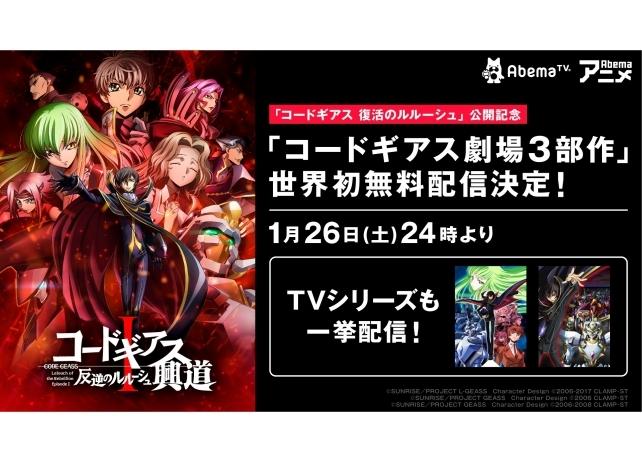 『コードギアス劇場3部作』が1月26日(土)より「AbemaTV」にて世界初無料配信決定!