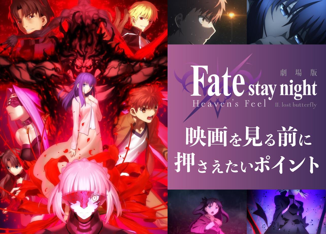 劇場版「Fate/stay night [HF]」第二章の見どころを6つに分けて紹介