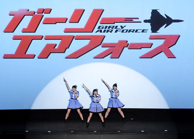 冬アニメ『ガーリー・エアフォース』逢坂良太、RGRら声優陣登壇の上映会公式レポ