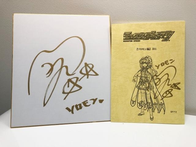 『モンスト』ソロモン役:内田真礼サイン入り台本・色紙をプレゼント