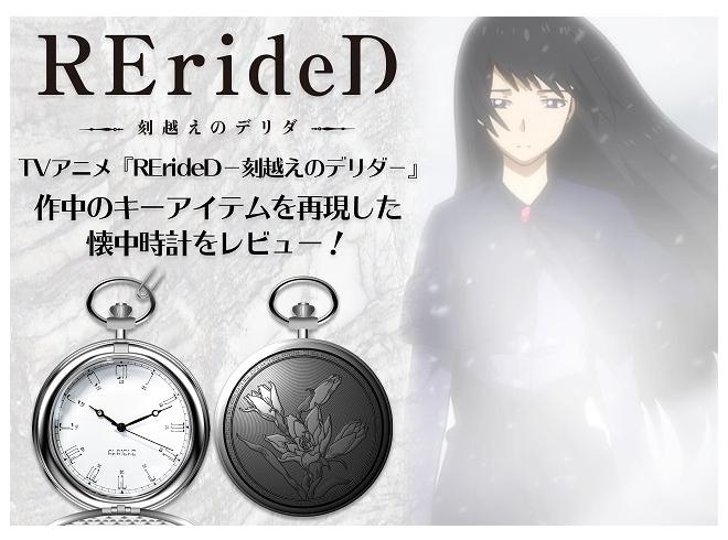 アニメ『リライデッド』マージュの懐中時計レビュー