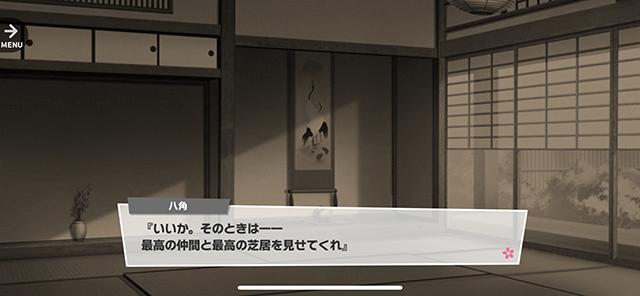 MANKAIカンパニーの成長がよく見える! 『A3!』のイベントストーリーを振り返ろう!-37