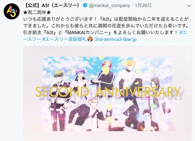 『A3!』リリース2周年記念お祝いツイートまとめ