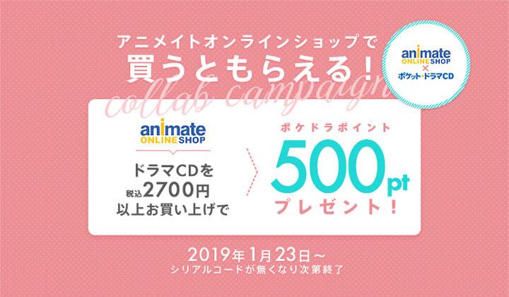 ドラマCDを買うともらえる!アニメイトオンラインショップでドラマCDお買い上げで、ポケドラポイント500ptプレゼント!
