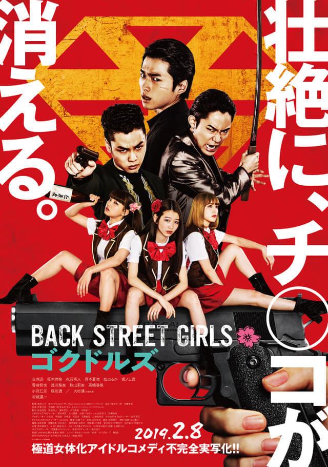 小野大輔さん・日野聡さん・興津和幸さんが歌う『Back Street Girls -ゴクドルズ-』主題歌が、iTunesほかにて先行配信スタート-12