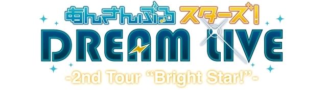 """『あんさんぶるスターズ!DREAM LIVE – 2nd Tour """"Bright Star!""""』パッケージ発売を記念した先行""""応援""""上映会が開催決定!!"""