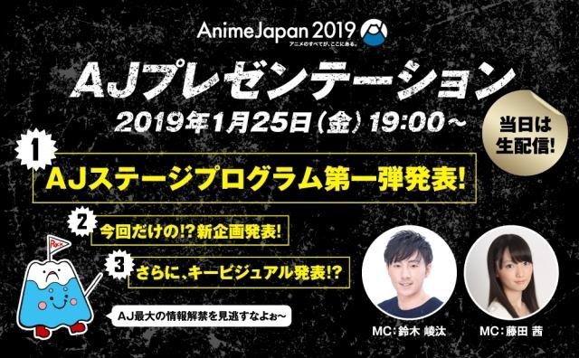 AnimeJapan(アニメジャパン)-1