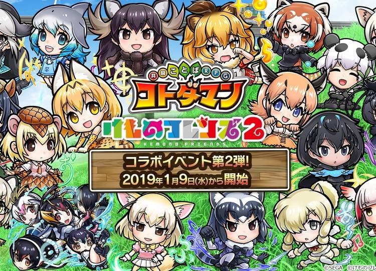 『けもフレ2』×『コトダマン』コラボが1月9日より開催