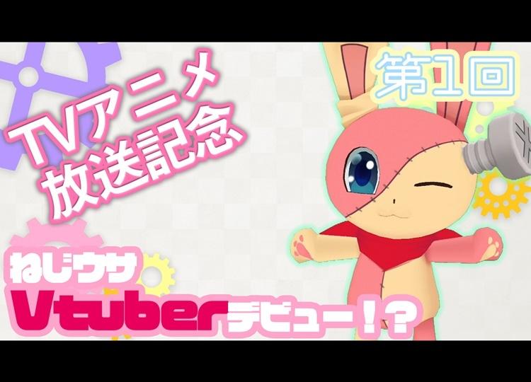 冬アニメ『ぱすてるメモリーズ』公式Vtuber「ねじれウサギ」が活動開始