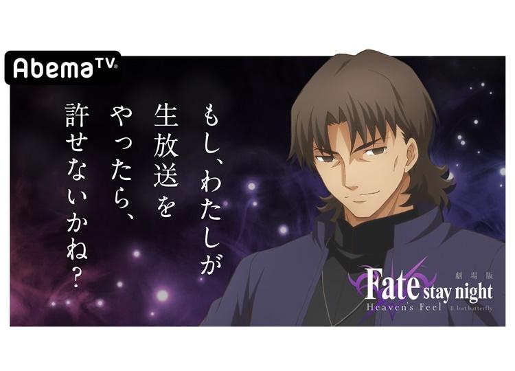 劇場版『Fate/stay night [HF]』AbemaTVにて中田譲治MCの特番が放送