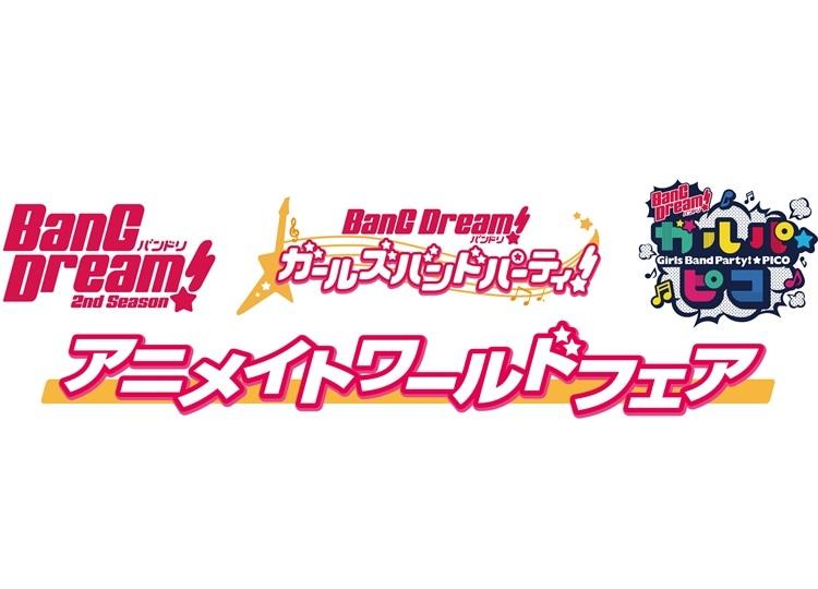 『バンドリ!』アニメイト史上初となる全世界125店舗でフェアを開催