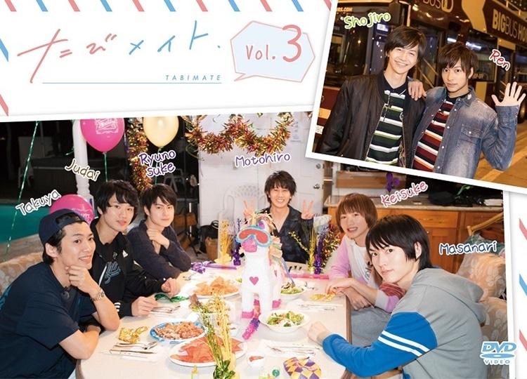 『たびメイト』DVD第3巻発売記念イベント開催決定
