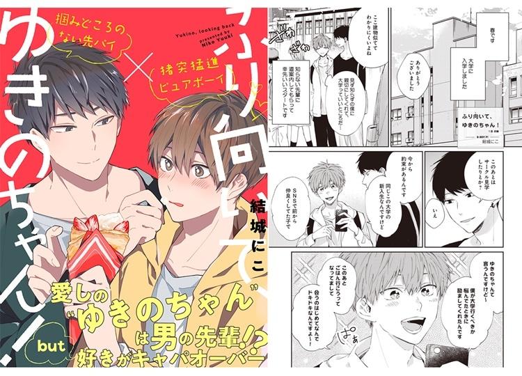 BL漫画『ふり向いて、ゆきのちゃん!』の新連載が「ビーボーイP!」にてスタート