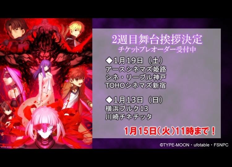 劇場版『Fate/stay night [Heaven's Feel]』第二週目舞台挨拶の情報公開
