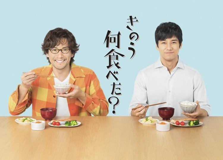 『きのう何食べた?』西島秀俊&内野聖陽W主演でドラマ化