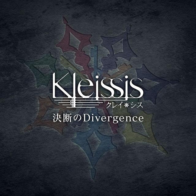 声優ヴォーカルユニット Kleissis(クレイ・シス)が新曲リリース記念生放送! 富田美憂さん、金子有希さんら出演、重大発表も多数あり-2