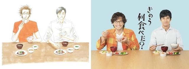 男性カップルの日々の食卓を描いた大人気マンガ『きのう何食べた?』が待望のドラマ化! 西島秀俊さん、内野聖陽さんがダブル主演-1