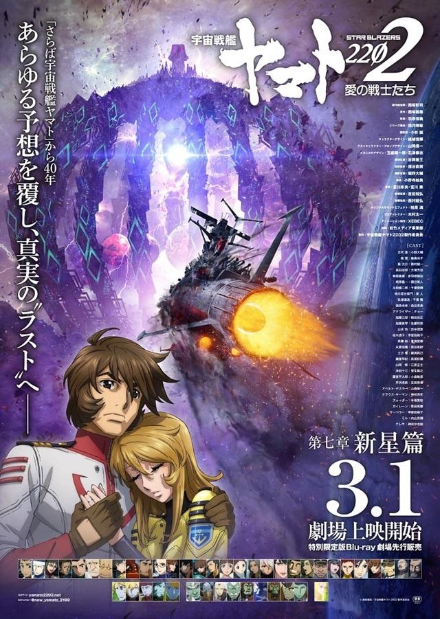 『宇宙戦艦ヤマト2202 愛の戦士たち』第七章「新星篇」の本予告・最新場面カットが到着!