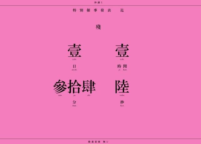 アニメ〈物語〉シリーズ公式サイトでカウントダウン開始!明日の17時に新情報を発表