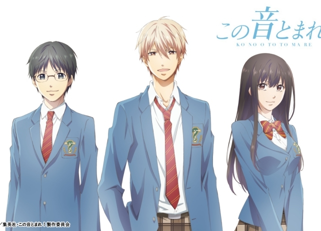 春アニメ『この音とまれ!』古川慎、浪川大輔ら追加声優が発表