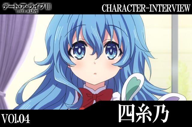 『デート・ア・ライブIII』キャラインタビュー:四糸乃【連載】