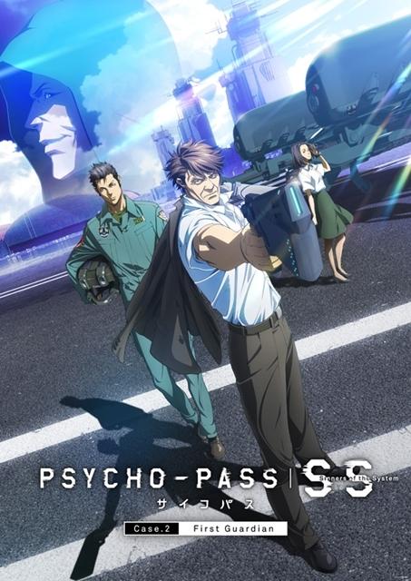 PSYCHO-PASS サイコパス(征陸智己)