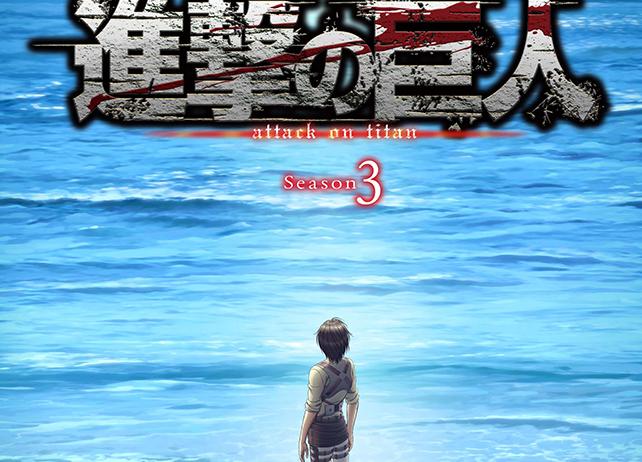 「進撃の巨人(Season3 第50話〜)」の画像検索結果