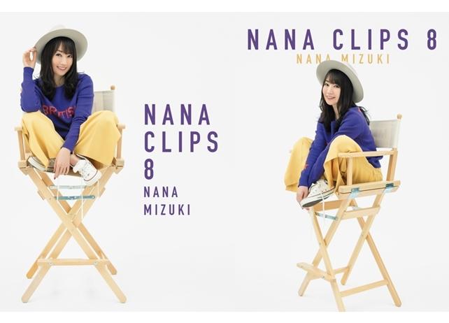 水樹奈々、MUSIC CLIP集「NANA CLIPS 8」よりジャケ写公開!