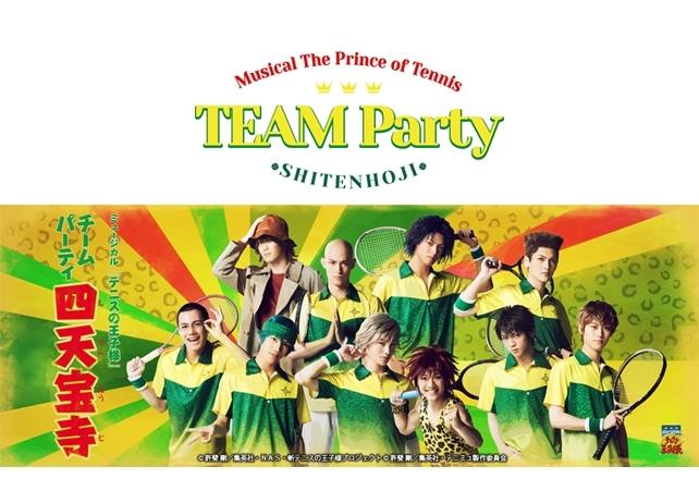 テニミュ「TEAM Party SHITENHOJI」が、2019年5月開催決定!