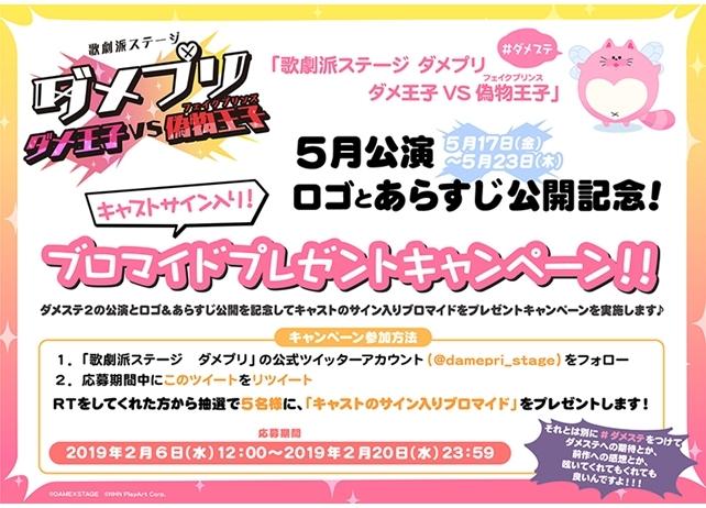 『歌劇派ステージ「ダメプリ」』第2弾の正式タイトル&あらすじと公演スケジュール解禁!
