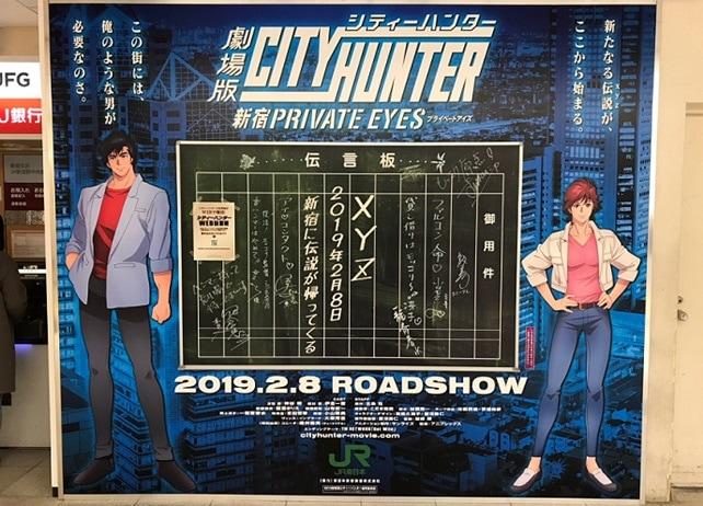 『劇場版シティーハンター <新宿プライベート・アイズ>』×新宿コラボ開催