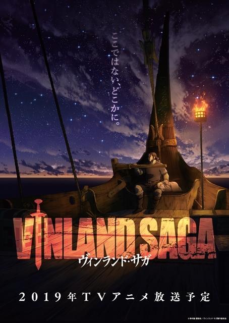 『ヴィンランド・サガ』出演声優に石上静香さん・上村祐翔さん・松田健一郎さん決定!3人からのコメントも到着-2
