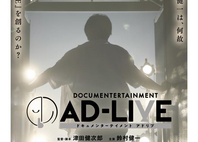 祝・映画「ドキュメンターテイメント AD-LIVE」公開!本編を少しだけレビュー